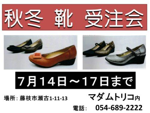 秋冬靴・受注会