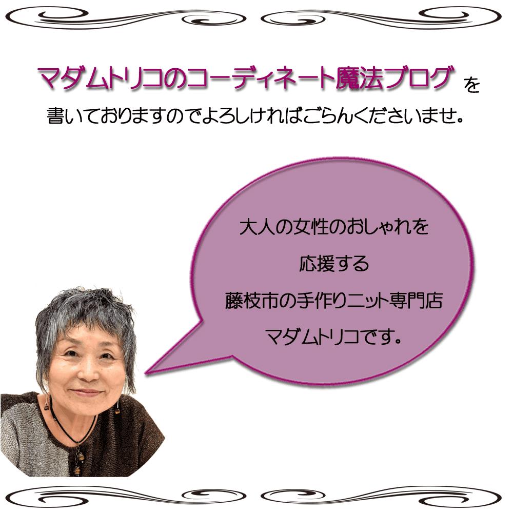 大人の女性のおしゃれを応援する、藤枝市の手作りニット専門店のマダムトリコです。
