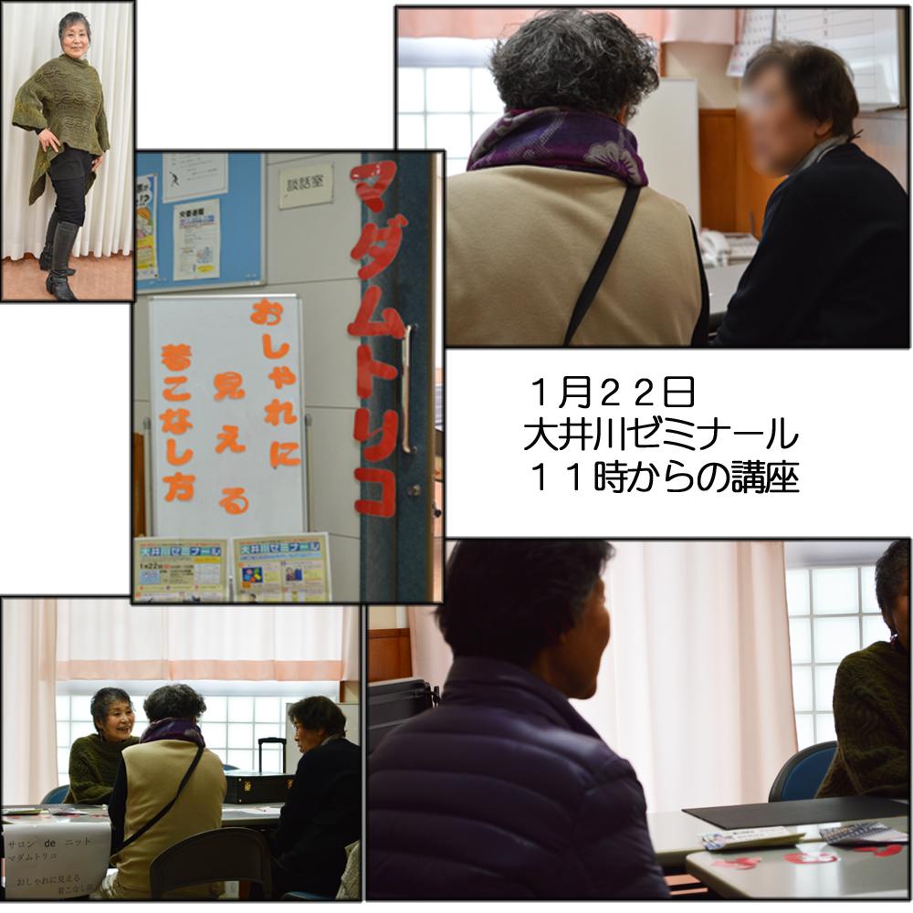 大井川ゼミナール1月22日「きれいに見える着こなし方」