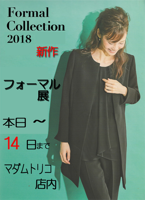 2018フォーマル展