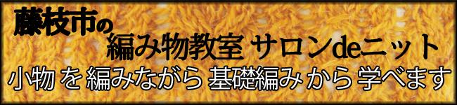 藤枝市の編み物教室サロンdeニット