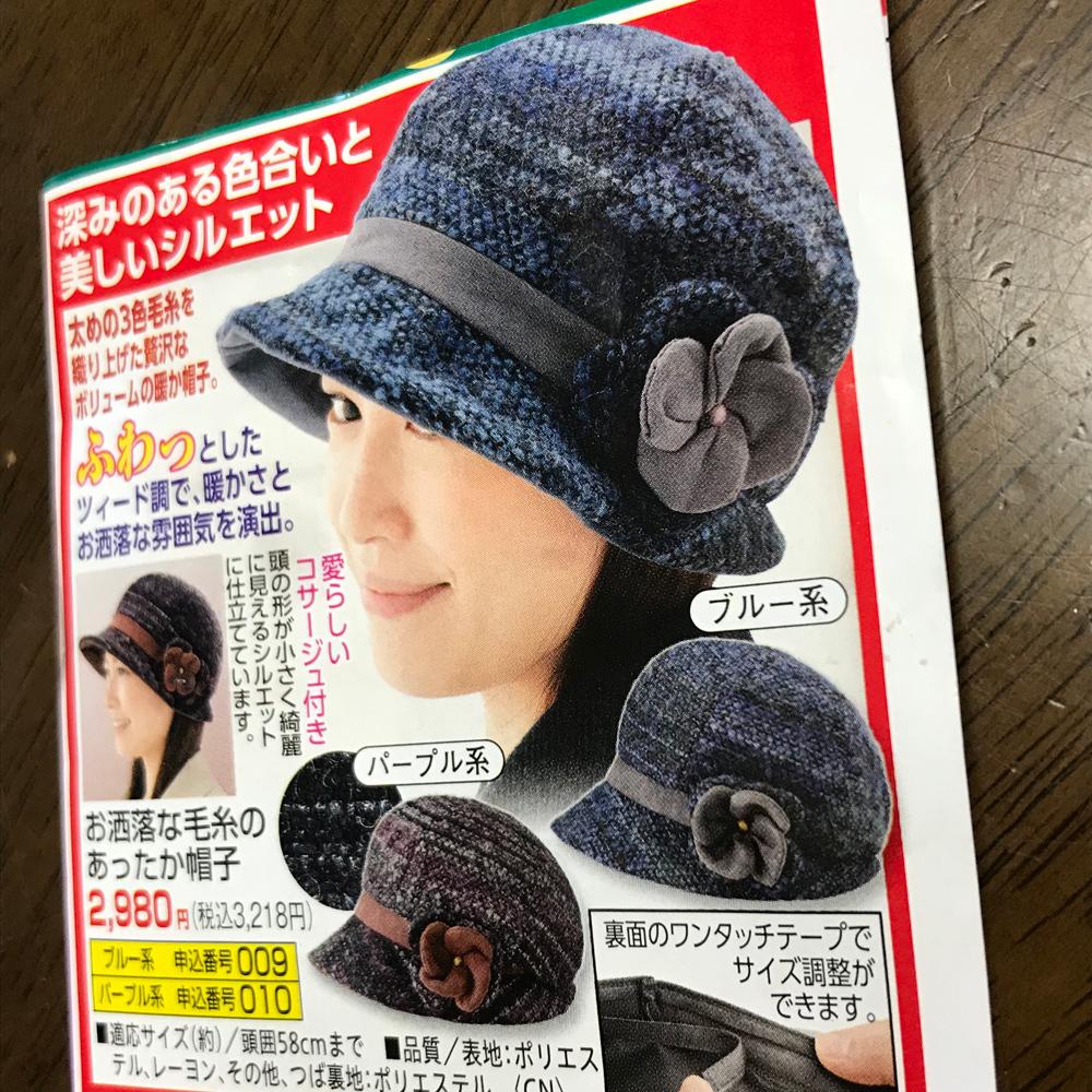 このような帽子を欲しいと写真を持ってこられました。