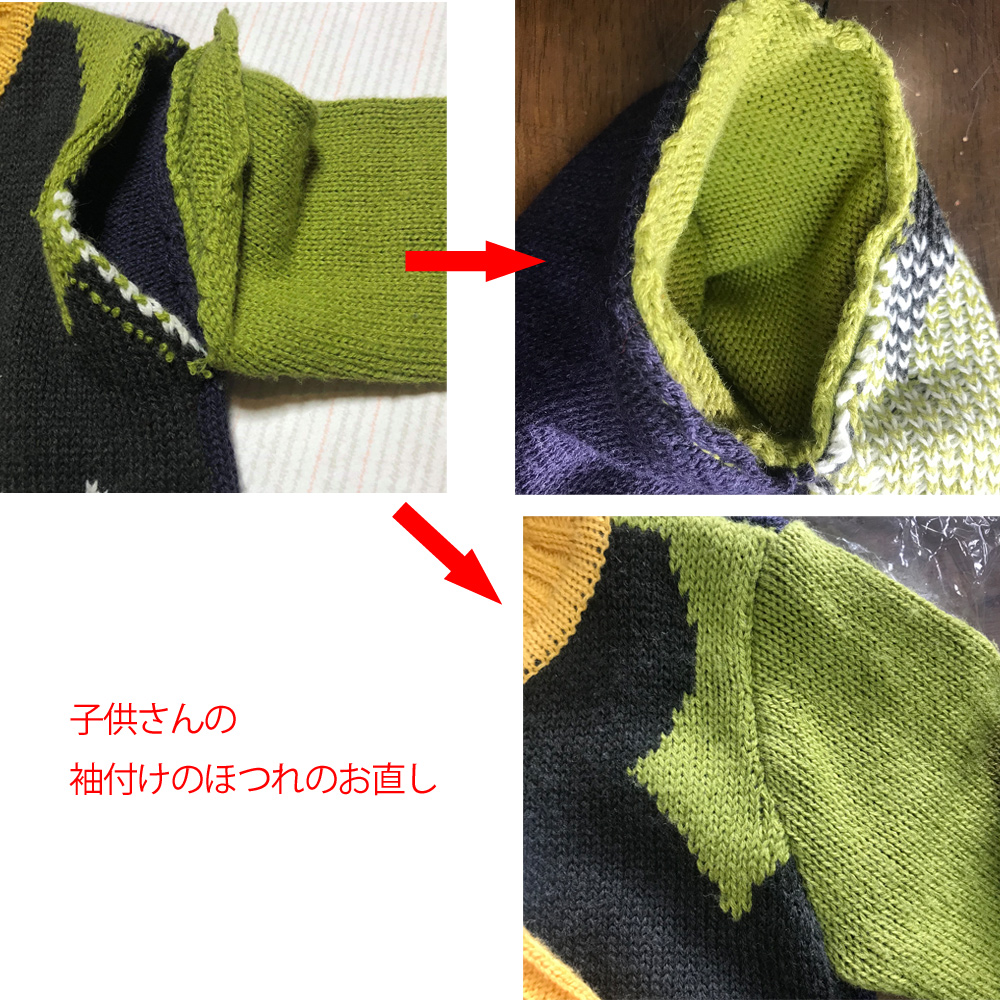 子供のセーターの袖付けのほつれ直し