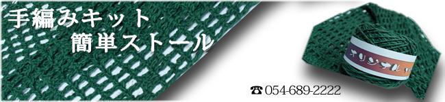 初心者でも編めるストール手編みキット
