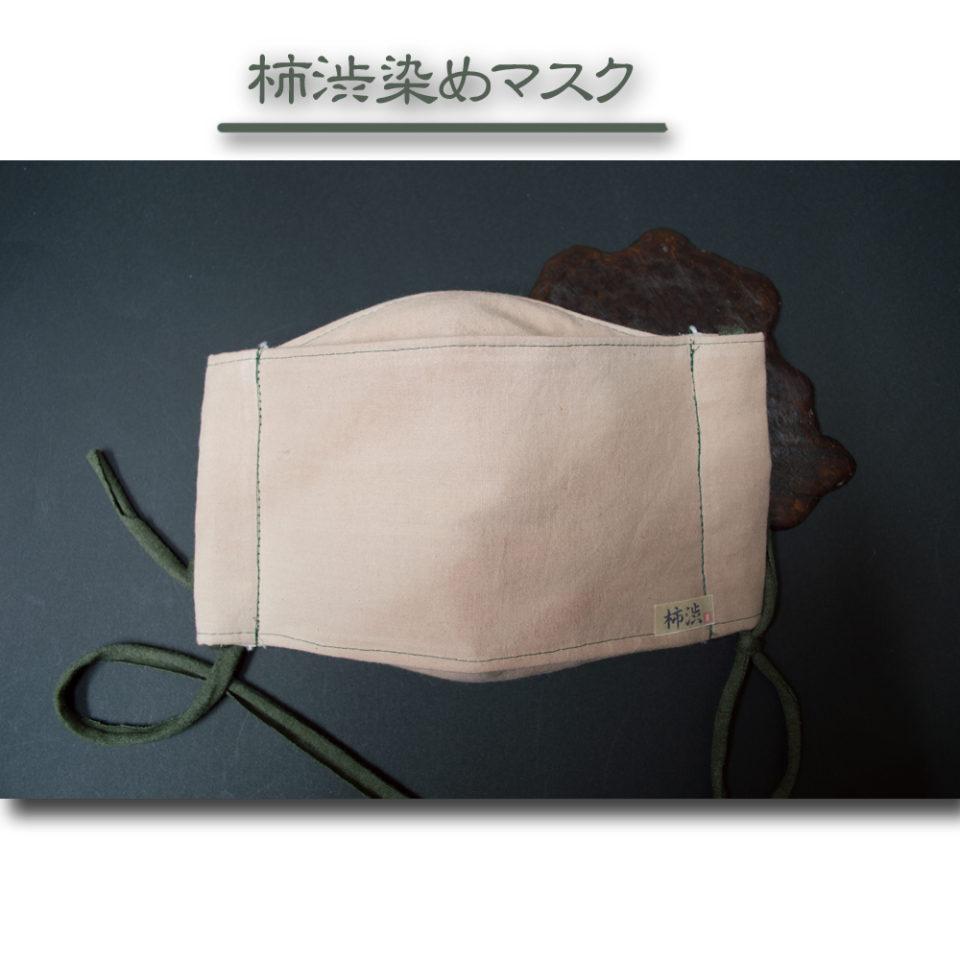 柿渋染め大臣風マスク