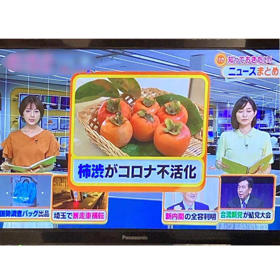 柿渋がコロナを無害化